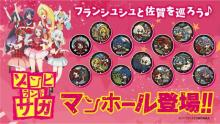 『ゾンビランドサガ』マンホール、佐賀県6市に設置 全14種類のイラスト公開