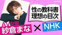紗倉まな、NHK初出演 ディレクター陣と理想の性教育を語り合う