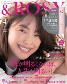 蛯原友里が美容雑誌で初表紙「とてもうれしいです!」 『& ROSY』4月号