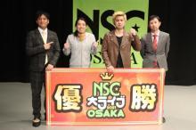 『NSC卒業ライブ』テキサスマウンテンローレルが頂点