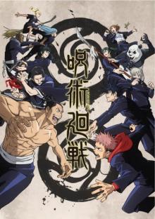 アニメ『呪術廻戦』×ゲーム『白猫プロジェクト』がコラボ ティザーPV公開