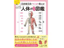 コロナ禍を生き抜く教養!マンガで学ぶ「人体のナゾ図鑑」