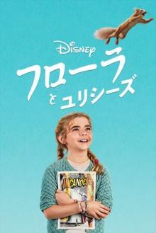 ディズニーに新たな子役スター、映画『フローラとユリシーズ』のマチルダ・ローラー