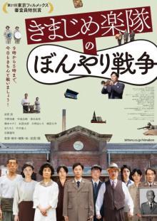 映画『きまじめ楽隊のぼんやり戦争』谷川俊太郎、吉田戦車ら推薦コメント