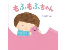 寝かしつけのお悩みを手助け!ねんねの時に遊べる絵本「もふもふちゃん」