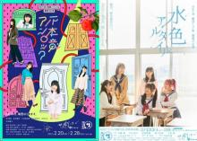 HKT48、0から自作のオンライン演劇『劇はじ』開幕 企画・演出含む裏方もメンバーが担う