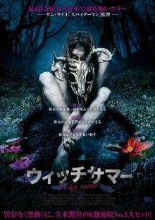 サム・ライミ監督絶賛の最恐ホラー、『ウィッチサマー』日本上陸