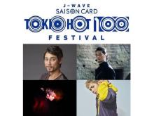 今年はオンラインで!J-WAVE SAISON CARD TOKIO HOT 100 FESTIVAL開催