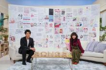 aiko×大泉洋『SONGS』で初対談 おうち時間の創作活動に迫る