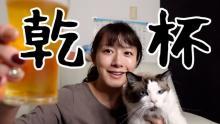 元フジ大島由香里アナ、リアルなひとり晩酌時間公開へ「ふぅ~」 公式YouTubeチャンネル開設