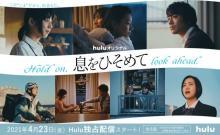 夏帆&斎藤工ら、オムニバスドラマでコロナ禍を生きる人々演じる「大きくてきれいな湖のような物語」