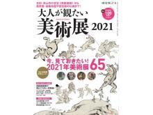 2021年の美術展を完全網羅!時空旅人別冊『大人が観たい美術展2021』発売中