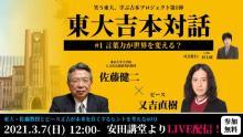 吉本興業、東大と新プロジェクト『笑う東大、学ぶ吉本プロジェクト』始動 又吉と佐藤副学長が対談