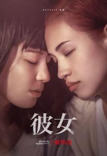 水原希子×さとうほなみ、Netflix映画『彼女』予告編&場面写真解禁