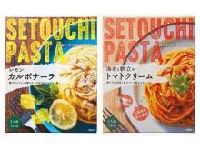 瀬戸内の食材をいかしたパスタソース2種がヤマトフーズから新発売