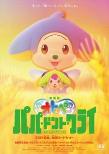 子ども番組『オトッペ』初のミュージカル映画化 西島秀俊「全力で挑みたい」