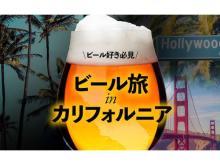 カリフォルニアの有名醸造所の魅力に迫る無料オンラインセミナーが開催!