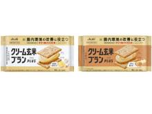 機能性表示食品「クリーム玄米ブランプラス」シリーズが新登場!