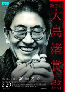 第2回大島渚賞「該当者なし」 授賞式の代わりに記念イベント