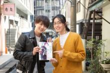 円神・中本&草地、ドラマ『絶対BL』出演 「実はやってみたかった」