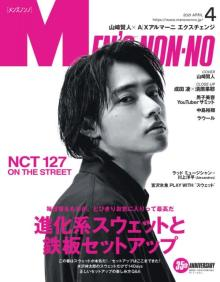 山崎賢人、モノクロ写真で精悍な色気 スタジオがどよめいた1枚が『メンズノンノ』表紙に