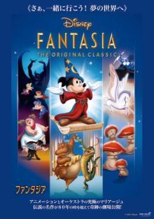 ディズニー名画『ファンタジア』3・26劇場公開、予告編&アートワーク解禁