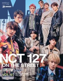 NCT 127『メンズノンノ』初表紙&68P別冊付録 海を超えた緻密なリモート撮影で日韓コラボ