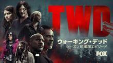 『ウォーキング・デッド』10の追加エピソード、3・1日本最速初放送