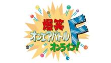 『爆笑オンエアバトル』九州で限定復活 プロアマ問わず出場者&審査員募集