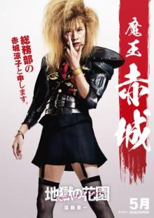遠藤憲一、バカリズム脚本作品でOL役「本当に女性の役だった」 個性強めのビジュアル解禁