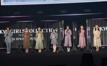 【TGC2021SS】櫻坂46、春の装いで登場 渡邊理佐、小林由依らが競演