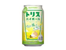 """「トリスハイボール缶」にすっきり&さわやかな""""そよぐ風とレモン""""が登場"""