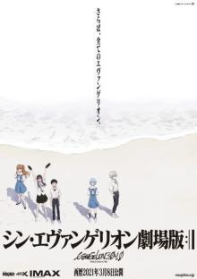 『シン・エヴァンゲリオン劇場版』3・8公開決定 緊急事態宣言での再延期経て