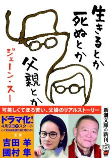 ジェーン・スー、父との関係つづった書籍が文庫化 4月から吉田羊主演でテレ東ドラマに