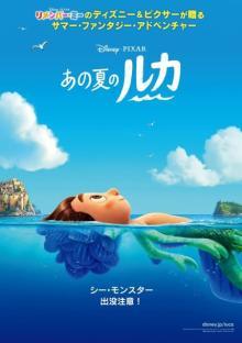 ディズニー&ピクサー新作『あの夏のルカ』6・18日米同時公開