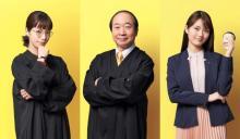 中村梅雀&桜井ユキ&水谷果穂、月9レギュラー出演決定「見れば必ず引き込まれる作品」