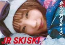 本田翼『JR SKISKI』テーマ曲はマカロニえんぴつ「メレンゲ」