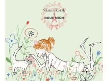 「ブールミッシュ」×「Shinzi Katoh」のホワイトデー商品に注目!