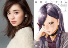 泉里香、ドラマ初主演 『高嶺のハナさん』実写化「ギャップをうまく演じられたら」