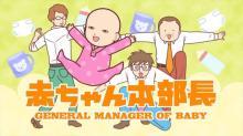"""見た目は赤ちゃん、""""中身の声""""は安田顕 『赤ちゃん本部長』NHKでアニメ化"""