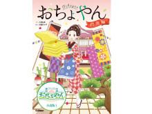 杉咲花主演のNHK連続テレビ小説『おちょやん』の小説版第1巻が発売!