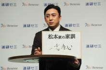 """松本幸四郎、""""一意専心""""の教育方針明かす「意志があるなら徹底的に」"""