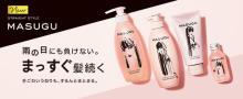 """雨の日も楽しくなりそう。うねり髪を""""まっすぐ""""に導く新ヘアケアブランド「MASUGU(まっすぐ)」が誕生"""
