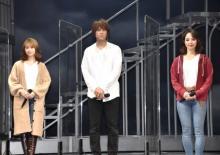 咲妃みゆ&桜井玲香、Wキャスト熱演で意気投合「好きが止まらないくらい好き!」