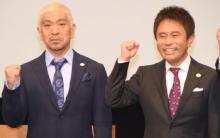 ダウンタウン、2025年大阪万博1500日前にコメント発表「一緒に頑張っていきましょう!」