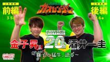 『ガオレンジャー』20周年記念特番 獅子・金子昇&猛牛・酒井一圭、語る