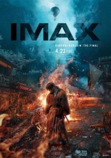 佐藤健主演、映画『るろ剣』きょうから劇場で本予告披露 シリーズ初のIMAX上映も決定