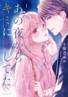 『あの夜からキミに恋してた』第1巻、12日発売へ 一夜の過ちから始まる大人の恋描く