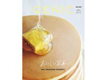 最高の時を写し出した「おいしい写真」がテーマ!『GENIC』4月号発売