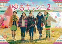 ドラマ『ゆるキャン△2』メインビジュアル&予告映像が同時公開